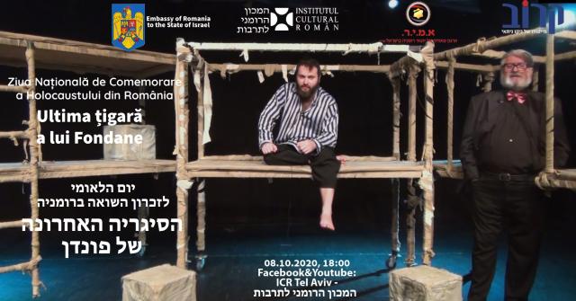 הסיגריה האחרונה של פונדאן - icr תל אביב