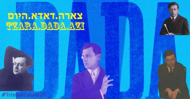 רומניה - ישראל: אירועים ויחסים דו-צדדיים 25.04.2021