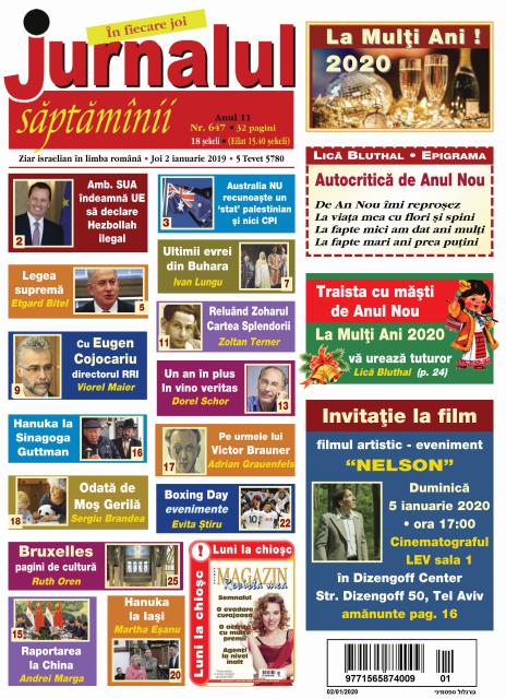 רומניה - ישראל: אירועים ויחסים בילטראליים 05.01.2020