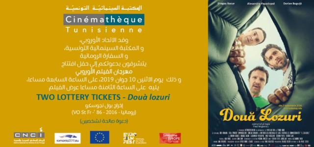 مهرجان الفيلم الأوروبي في تونس