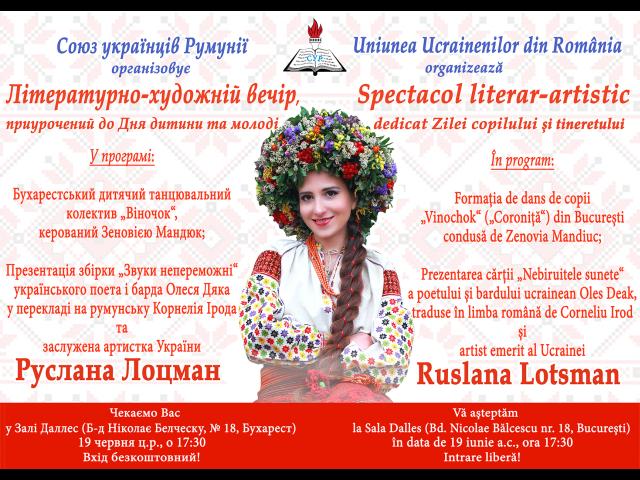 Літературно-художній вечір у Бухаресті