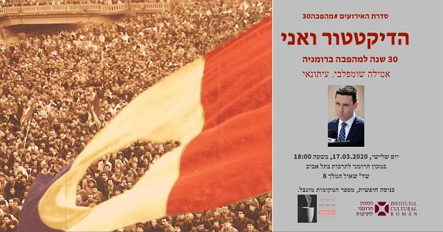 רומניה - ישראל: אירועים ויחסים בילטראליים 08.03.2020