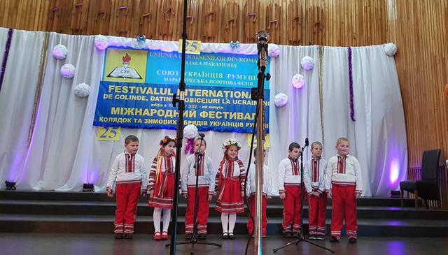 ХХv Міжнародний фестиваль колядок та зимових обрядів українців Румунії