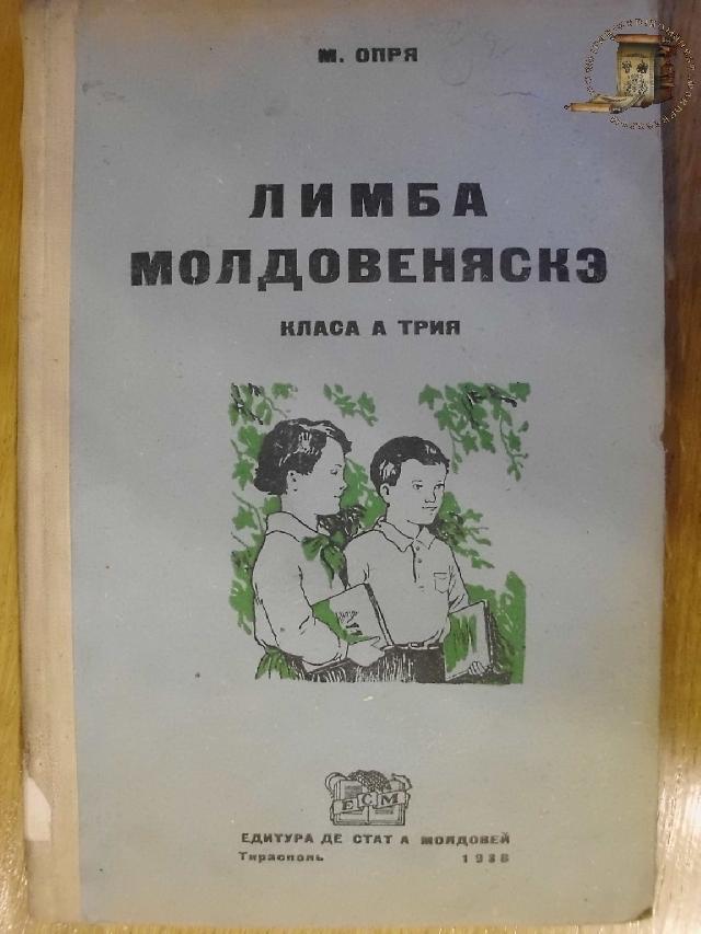 raport-promo-lex-amenda-pentru-utilizarea-alfabetului-latin-in-transnistria