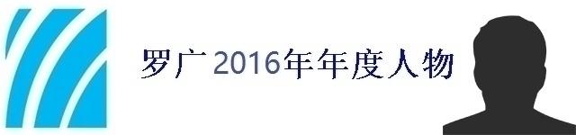 罗广2016年年度人物