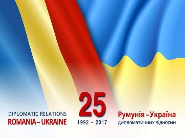 25 років румунсько-українських дипломатичних відносин