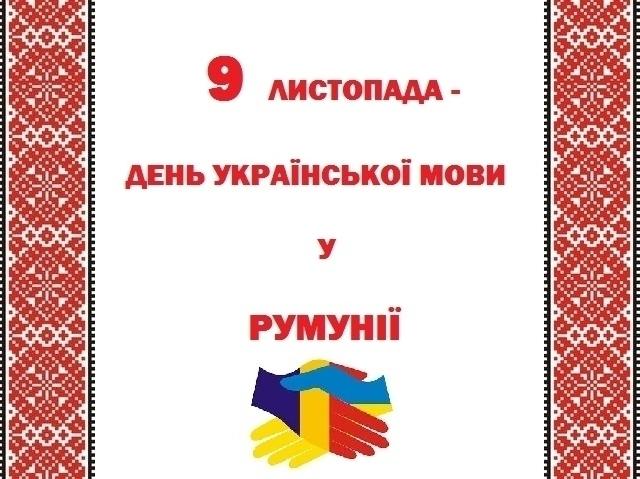 9 листопада в Румунії оголошено Днем української мови