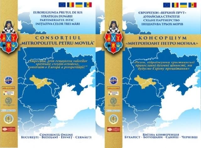 Друга наукова транскордонна румуно-українсько-молдовська конференція