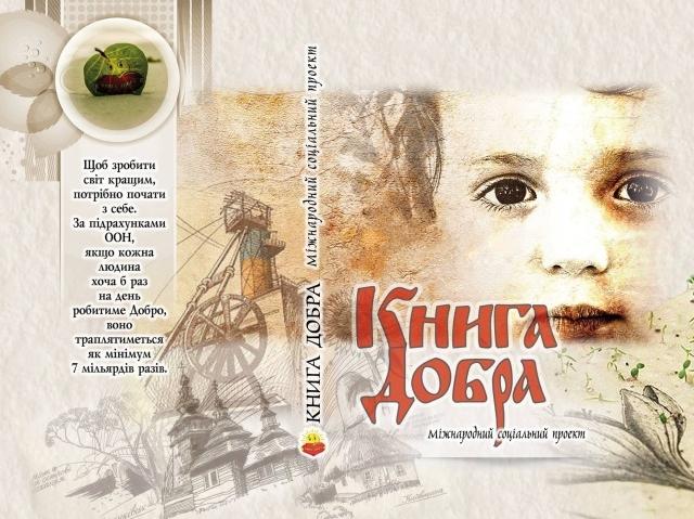 «Книга Добра» у Румунії