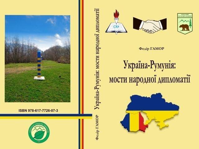 Книга: «Україна-Румунія: мости народної дипломатії»