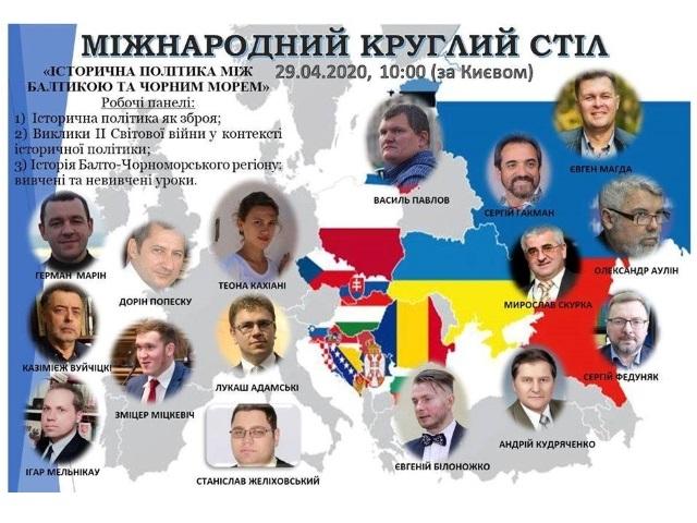 Круглий стіл «Історична політика між Балтикою та Чорним морем»