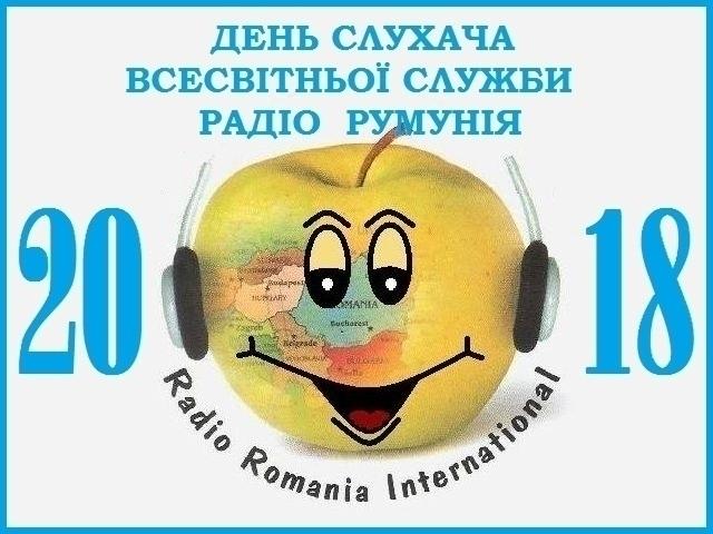 День слухача ВСРР - 2018