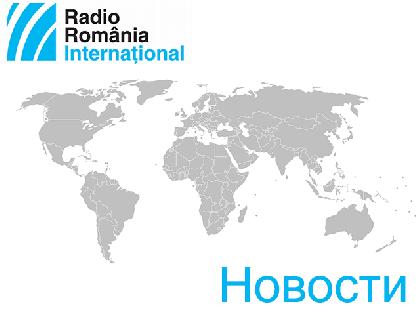 Картинки по запросу международное радио румынии